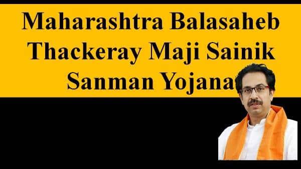 Balasaheb Thackeray Maji Sainik Sanman Yojana